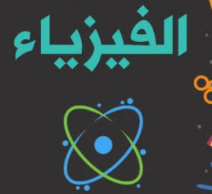 تحضير عين لدرس الحرارية مادة الفيزياء (2) التعليم الثانوي نظام المقررات الفصل الدراسي الثاني العام الدراسي 1441هـ