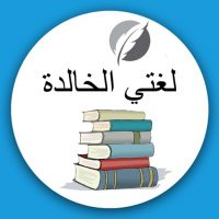 تحضير الوزارة مادة لغتى صف ثالث متوسط فصل دراسي اول 1442 هـ