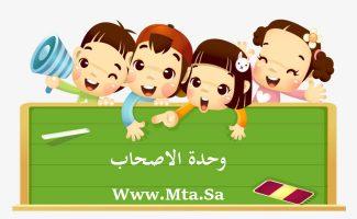 معيار العمليات المعرفية والمعلومات العامة وحدة الاصحاب رياض اطفال