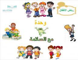 الدليل الاجرائي المستوى الأول وحدة مع السلامة رياض اطفال