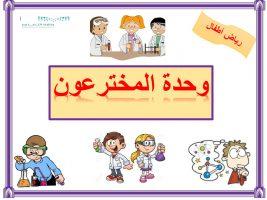 الدليل الاجرائي المستوى الثالث وحدة المخترعون رياض اطفال