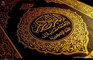 تحضير مادة القرآن الكريم الصف الرابع الابتدائي التربية الفكرية الفصل الدراسي الأول 1442 هـ.
