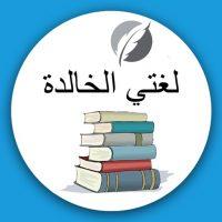 تحضير درس الأسلوب اللغوي (التفضيل) مادة لغتي الصف الثالث المتوسط فصل دراسي اول 1442 هـ