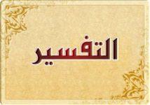 تحضير درس تفسير سورة الكهف (1- 5) مادة التفسير الصف الثالث المتوسط فصل دراسي اول 1442 هـ