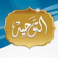 تحضير درس نسبة النعم لغير الله مادة التوحيد الصف الثالث المتوسط فصل دراسي اول 1442 هـ