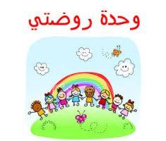 تحضير وحدة روضتي بالاهداف السلوكية الاجرائية رياض اطفال