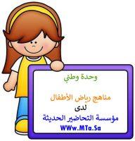 تحضير وحدة وطني بالاهداف السلوكية الاجرائية رياض اطفال