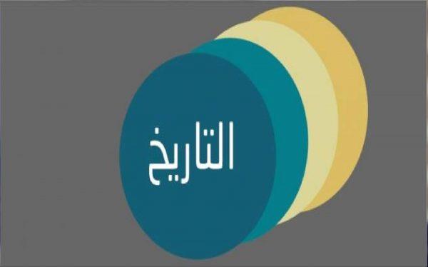 تحضير درس الأمام تركى بن عبد الله بن محمد بن سعود بنظام المقررات لعام 1442هـ