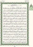 تحضير درس تلاوة سورة النساء من آية ( 123 ) إلى آية ( 134 ) مادة قرأن2 ثانوى مقررات 1442هـ