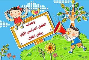 توزيع وحدات الفصل الدراسي الاول رياض اطفال