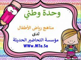 حلقات وحدة وطني رياض اطفال