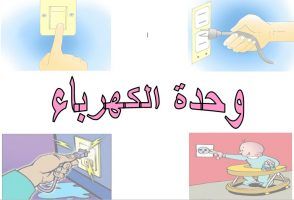 قصص وحدة الكهرباء رياض اطفال
