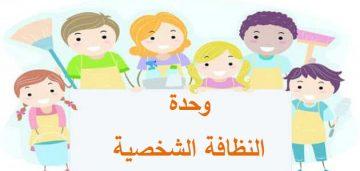 قصص وحدة النظافة الشخصية رياض اطفال
