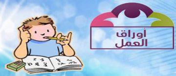 اوراق عمل درس تفسير سورة الأعراف من 26 - 27