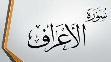اوراق عمل درس تفسير سورة الأعراف من 163 - 166