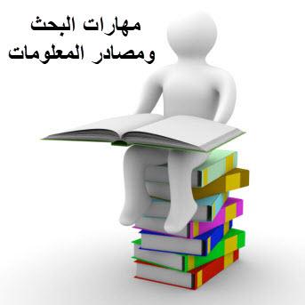 مادة البحث ومصادر المعلومات
