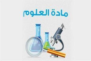 مهارات مادة العلوم صف ثالث متوسط فصل دراسي اول 1442 هـ