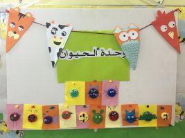 ركن القراءة والكتابة وحدة الحيوان رياض اطفال