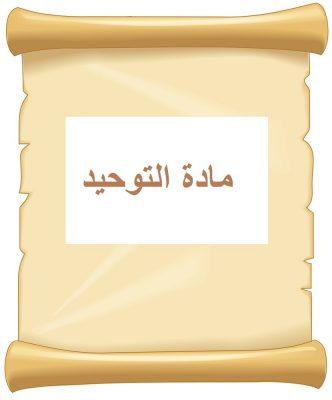 باوربوينت مادة التوحيد الصف الثالث الإبتدائي الفصل الدراسي الأول 1442 هـ
