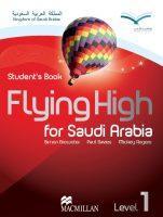 مهارات درس Saudi Arabia and the world مادة Flying High 1 فلامنج هاى 1 ثانوى 1442 هـ
