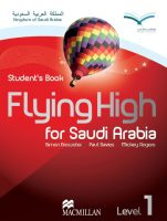 تحضير درس Saudi Arabia and the world مادة Flying High 1 فلامنج هاى 1 ثانوى 1442 هـ