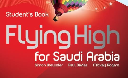 تحضير درس Saudi Arabia and the world مادة Flying High 1 فلامنج هاى 1 ثانوى 1442 هـ