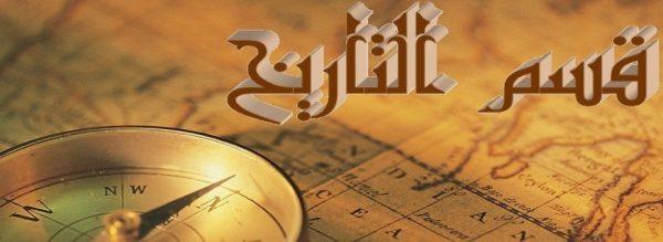 تحضير درس االأمام محمد بن مسعود بنظام المقررات لعام 1442هـ