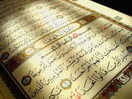 مهارات مادة القرآن الكريم الصف الرابع الابتدائي التربية الفكرية الفصل الدراسي الأول 1442 هـ.