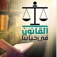 تحضير درس القانون وحماية الأشخاص المعاقين مادة القانون فى حياتنا مقررات عام 1442هـ