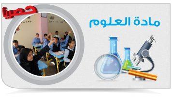 مهارات درس الكتل و الجبهات الهوائية مادة العلوم الصف الأول المتوسط الفصل الدراسي الاول 1442 هـ