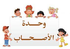 اعلان وحدة الاصحاب رياض اطفال