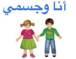 اعلان وحدة انا وجسمي رياض اطفال