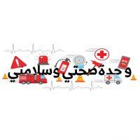 اعلان وحدة صحتي وسلامتي رياض اطفال