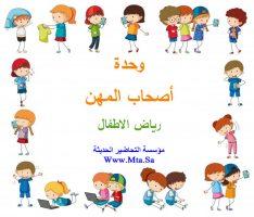 الدليل الاجرائي ركن القراءة والكتابة وحدة اصحاب المهن رياض اطفال