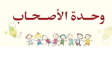 العاب منظمة وحدة الاصحاب رياض اطفال