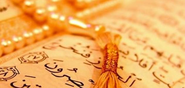تحضير درس حفظ سورة النساء (102-112) مادة تحفيظ القران الكريم الصف الثالث المتوسط فصل دراسي اول 1442 هـ