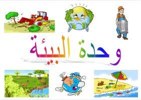 تمارين ادراكية المستوى الاول وحدة البيئة رياض اطفال