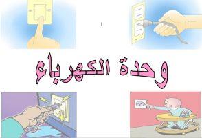 تمارين ادراكية المستوى الثاني وحدة الكهرباء رياض اطفال