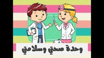 مدلول الحرف وحدة صحتي وسلامتي رياض اطفال