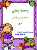 مدلول الحرف وحدة وطني رياض اطفال