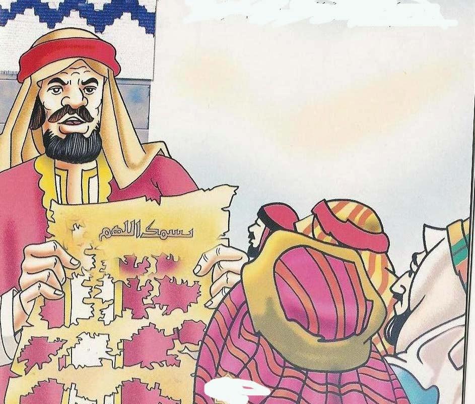 حلقة فتح مكة وحدة السيرة النبوية رياض اطفال