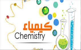 تحضير درس صيغ المركبات الأيونية وأسماءها مادة الكيمياء 2 مقررات 1442 هـ