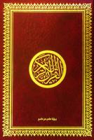 تحضير عين درس تلاوة سورة الأعراف من آية ( 1 ) إلى آية ( 25 ) مادة قرأن2 ثانوى مقررات 1442هـ
