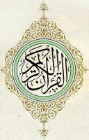 تحضير الوزارة درس تلاوة سورة الأعراف من آية ( 1 ) إلى آية ( 25 ) مادة قرأن2 ثانوى مقررات 1442هـ