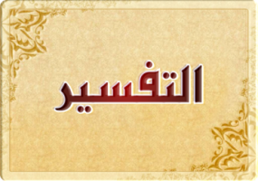 تحضير عين درس تفسير سورة الجمعة (5-8) مادة التفسير الصف الثاني المتوسط الفصل الدراسي الاول 1442 هـ