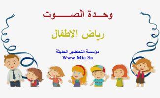 تمارين ادراكية المستوى الثالث وحدة الصوت رياض اطفال