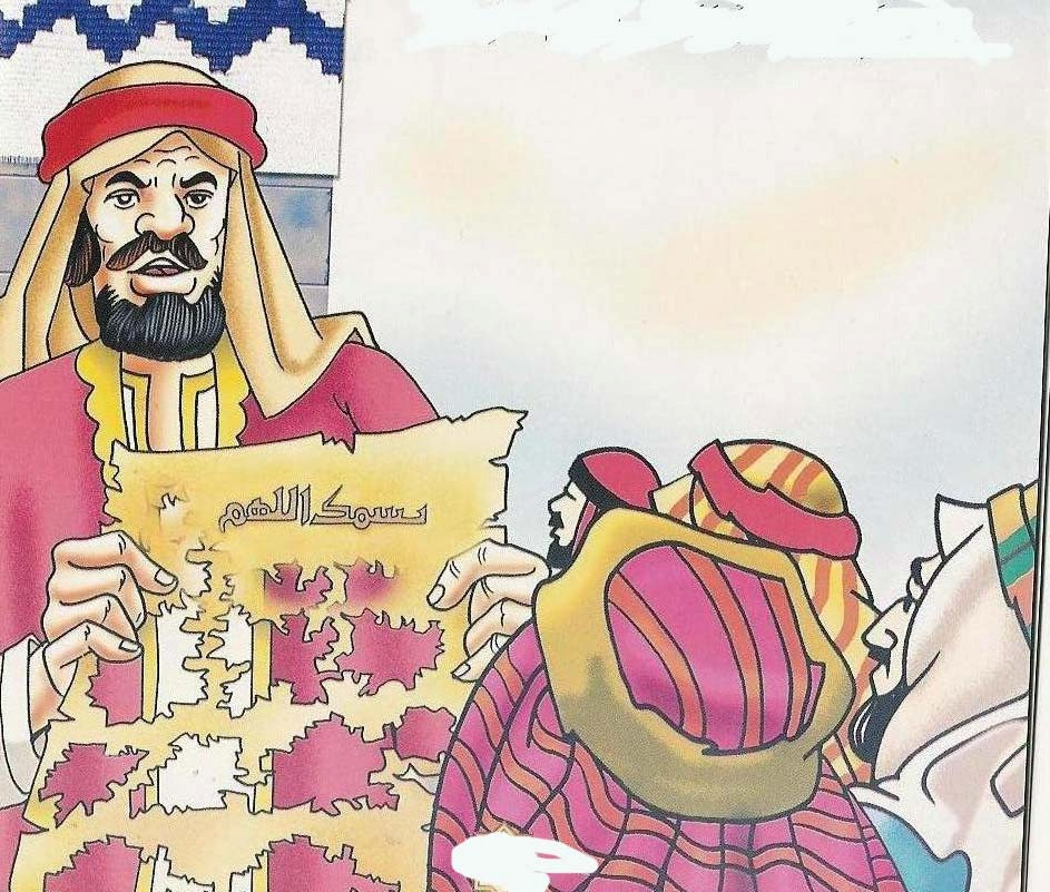 نشاط الركن المصاحب وحدة السيرة النبوية رياض اطفال