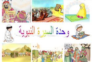 نشاط للركن الفني وحدة السيرة النبوية رياض اطفال