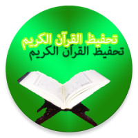 ورق عمل درس تلاوة سورة البقرة (82-84) مادة تحفيظ القران الكريمالصف الثالث المتوسط فصل دراسي اول 1442 هـ