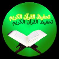 ورق عمل درس تلاوة سورة البقرة (97-101) مادة تحفيظ القران الكريمالصف الثالث المتوسط فصل دراسي اول 1442هـ